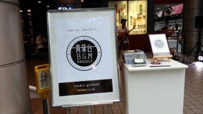 青葉台BGMプロジェクト