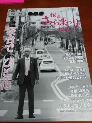 桜台さくらまつり2018