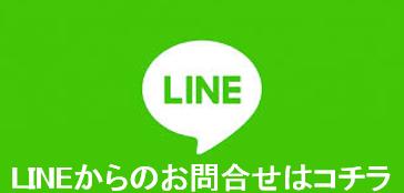 LINEへのリンクバナー