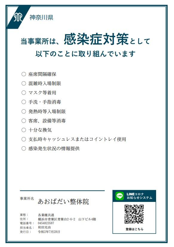 新型コロナウイルス感染症対策取組書